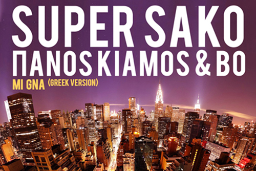 SUPER SAKO ft. Panos Kiamos & Bo - Thelo na se Xanado .Mi Gna Greek Version